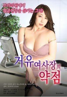 Japon Patron ve Hizmetçili Erotik Film tek part izle